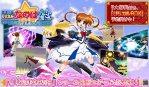 Mahou Shojo Lyrical Nanoha A's Portable - The Battle of Aces -
