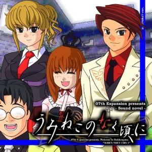 umineko_no_naku_koro_ni_cover